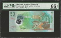 maldivas_50rufiyaa_2015_unlisted_1